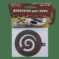 Декоратор для кофе СПИРАЛЬ (10х12 см)