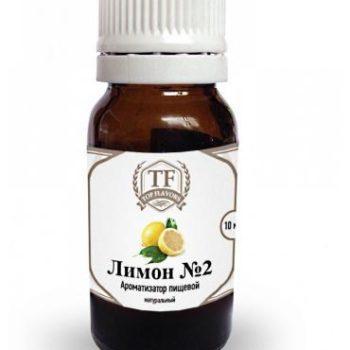 Пищевой ароматизатор Лимон № 2 (натуральный)