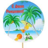 """Топпер-открытка """"С Днем рождения!"""" пляж"""
