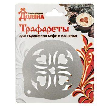 Трафарет для кофе и выпечки АМУР