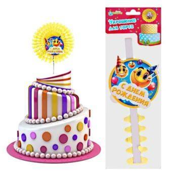 """Украшение для торта """"С Днем рождения"""""""