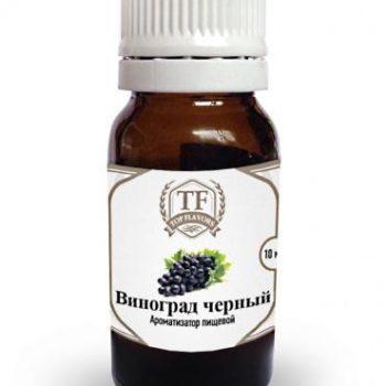 Пищевой ароматизатор Виноград черный