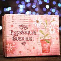 "Подарочная коробка ""Коробочка счастья"""