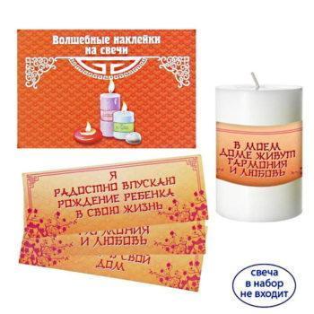 """Набор исполнения желания Фэн-шуй """"Привлекает гармонию в дом!"""", волшебные наклейки на свечи"""