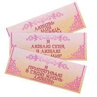 """Набор исполнения желания Фэн-шуй """"Для любви и гармонии!"""", волшебные наклейки на свечи"""
