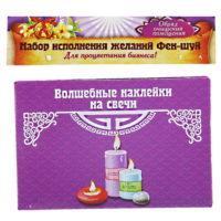 """Набор исполнения желания Фэн-шуй """"Для процветания бизнеса!"""", волшебные наклейки на свечи"""