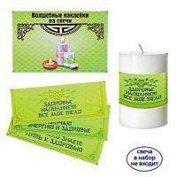 """Набор исполнения желания Фэн-шуй """"Для здоровья и долголетия!"""", волшебные наклейки на свечи"""