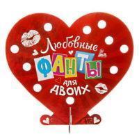 """Сердце """"Любовные фанты"""", на подставке"""