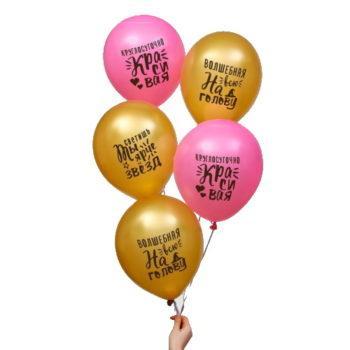 """Набор шаров """"Комплименты для девушки"""", 5 шт."""
