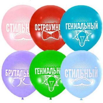 """Набор шаров """"Для него"""", 10 шт."""