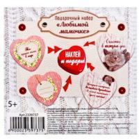 """Подарочный набор """"Любимой мамочке"""", шкатулка с наклейками"""