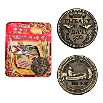 "Сувенирная монета ""Рыбаку на удачу!"""