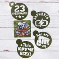 """Праздничный набор """"23 Февраля"""""""