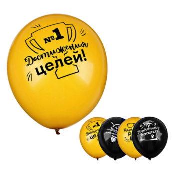 """Набор шаров """"Карьеристу"""", 5 шт."""
