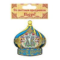"""Магнит пасхальный """"Купол"""""""
