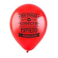 """Набор шаров """"Лучше всех"""", 5 шт."""