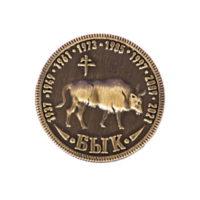 """Монета восточный гороскоп """"Бык"""""""