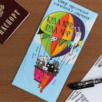 """Туристический конверт """"Куда хочу, туда лечу"""""""
