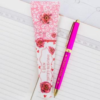 """Ручка в подарочном конверте """"С Днем Святого Валентина"""""""