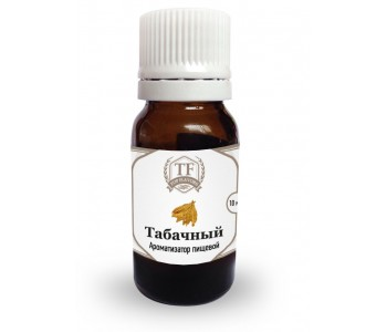 Пищевой ароматизатор Табачный, TF