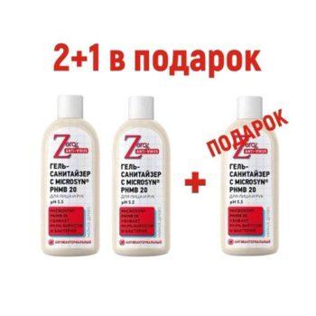 2+1 Антибактериальный гель-санитайзер Zero для лица и рук