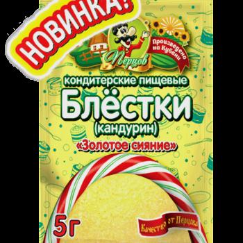 """Кондитерские пищевые блестки """"Золотое сияние"""" (кандурин)"""